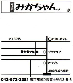 Mikachan_2