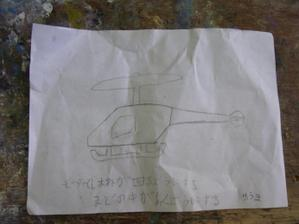 Helicopter_2