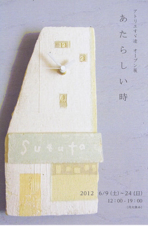 Suzuto