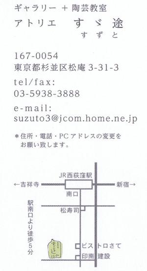 Suzuto2