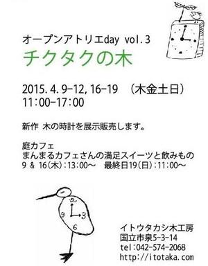 Chikutakuatena_3